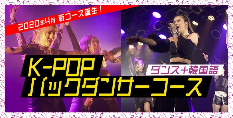 K-POPバックダンサーコース|DAO 大阪ダンス&アクターズ専門学校